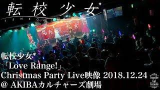 転校少女*「Star Light Tour」 チケット http://r-t.jp/tenkoushoujo ☆2...