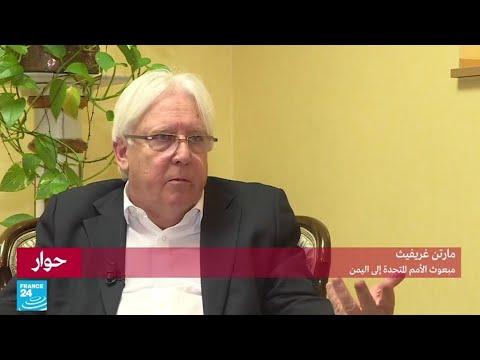 مارتن غريفيث: الاتفاق الذي توصلنا إليه بشأن اليمن حقيقي وملموس  - نشر قبل 7 دقيقة