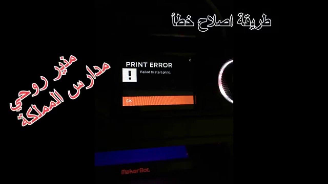 حل مشكلة Failed to start print في الطابعة ثلاثية الابع ...