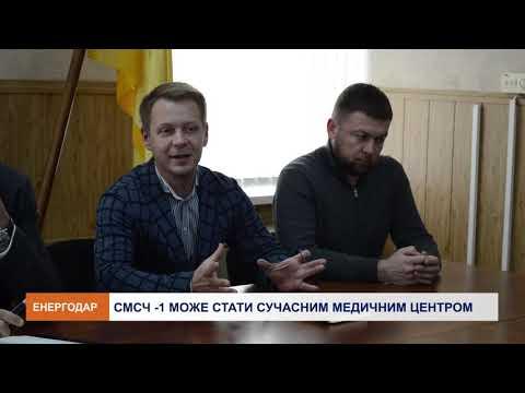 Телеканал ЭНТС: СМСЧ-1 може стати сучасним медичним центром