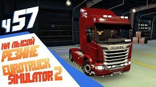 В Исландию за снегом! - ч57 Euro Truck Simulator 2