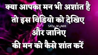अशांत मन को कैसे शांत करें |  SATNAM SAKHI | HOW TO HEAL YOUR MIND | SANT HARISH.