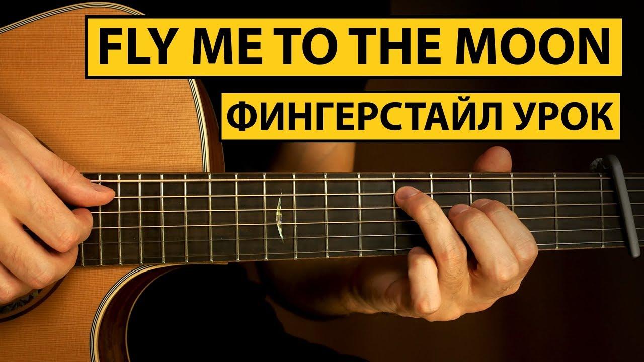 Fly Me To The Moon - Фингерстайл урок на гитаре | Как играть фингерстайл