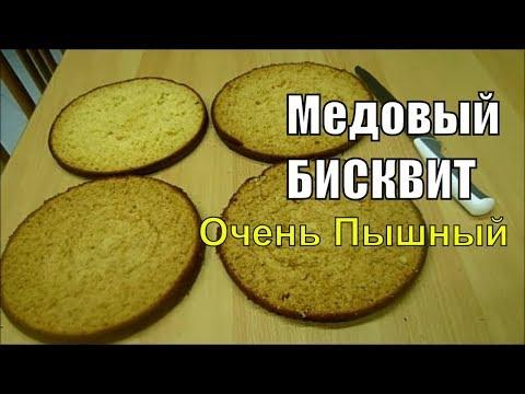 Бисквит Медовый БИСКВИТ для Торта 4 коржа Очень Пышный / Sponge Cake #бисквит #cake
