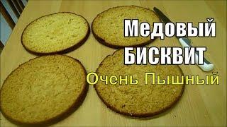 Медовый Бисквит для Торта 4 Коржа Очень Пышный #бисквит #cake