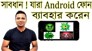 How to Protect Android Phone With Google Setting | Bangla |