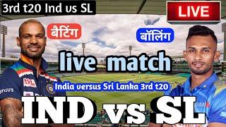 LIVE – IND vs SL 3rd T20 Match Live Score, India vs Sri Lanka Live Cricket match highlights today screenshot 4