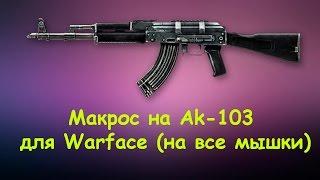 Макрос на Ak-103 для Warface (на все мышки)