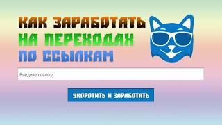 Как заработать на переходах по ссылкам  http://catcut.net