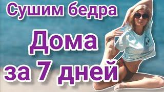 Похудеть в бёдрах Как похудеть в бёдрах Упражнение для ягодиц дома Фитнес