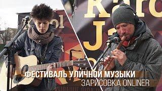 Фестиваль уличных музыкантов прошел в Минске: зарисовка Оnliner