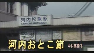 河内おとこ節 (カラオケ) 中村美律子
