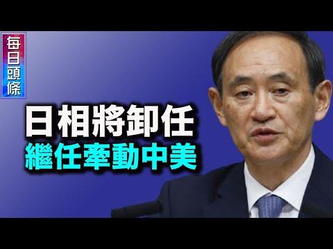日本首相菅义伟突宣布不再连任,月底首相选局面临重新洗牌,牵动中共神经【希望之声TV-每日头条-2021/9/3】