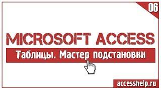 ЯК і НАВІЩО використовувати майстер підстановок в Microsoft Access
