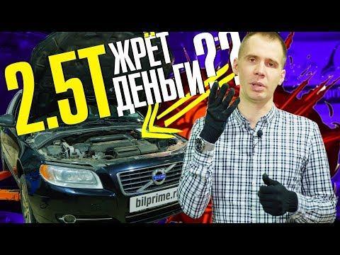 Двигатель Вольво 2,5Т (Т5) бензин надёжен? // обзор неисправностей на примере s80