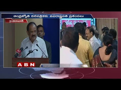 Vice President Venkaiah Naidu appreciates Andhra Jyothy Telugu News Paper | ABN Telugu