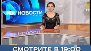 Анонс новости 29 декабря в 19:00 на РЕН ТВ-Саратов