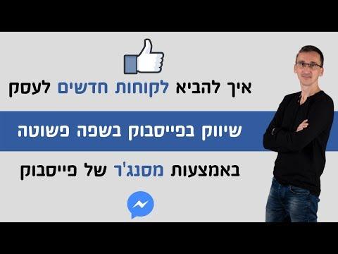 פרסום בפייסבוק   איך להקים קמפיין הודעות ממומן