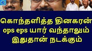 connectYoutube - ttv dinakaran slams ops eps stalin|tamilnadu political news|live news tamil