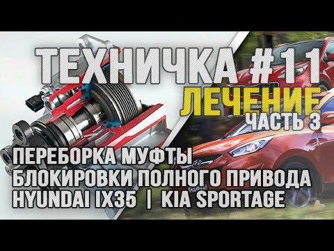Переборка муфты включения полного привода Hyundai IX35, KIA Sportage Magna Steyr