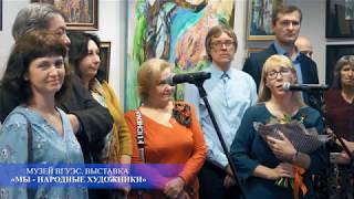 """ВГУЭС. Выставка """"Мы - народные художники 2020"""""""