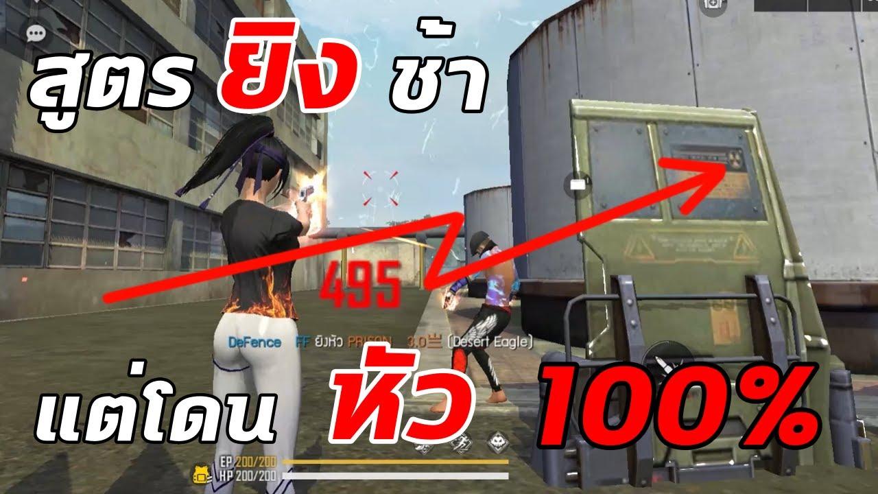 Free Fire สอนสูตรยิงช้า แต่โดนหัว 100%