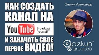 Как создать канал на youtube и добавить первое видео!