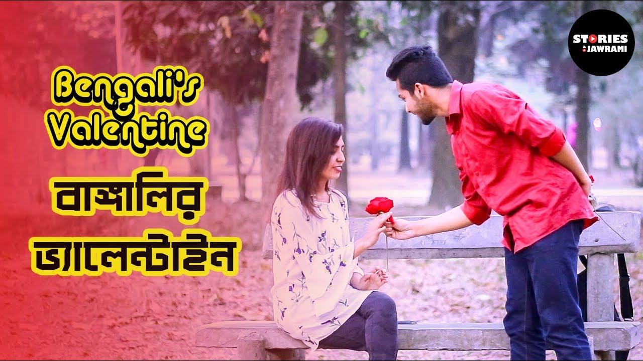 Bengali's Valentine | বাঙালির ভ্যালেন্টাইন | Bangla Funny Video | Stories of Jawrami