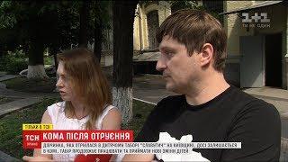 Батьки дівчинки яка отруїлася у таборіСлавутичі перебуває у комі вимагають покарати винних