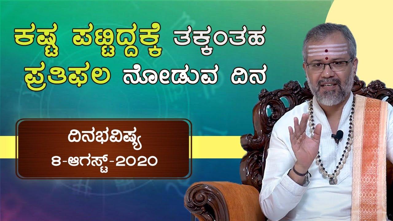 Dina Bhavishya   ದಿನ ಭವಿಷ್ಯ   08 August 2020 Daily Horoscope   Ravi Shanker Guruji   Namma Kannada