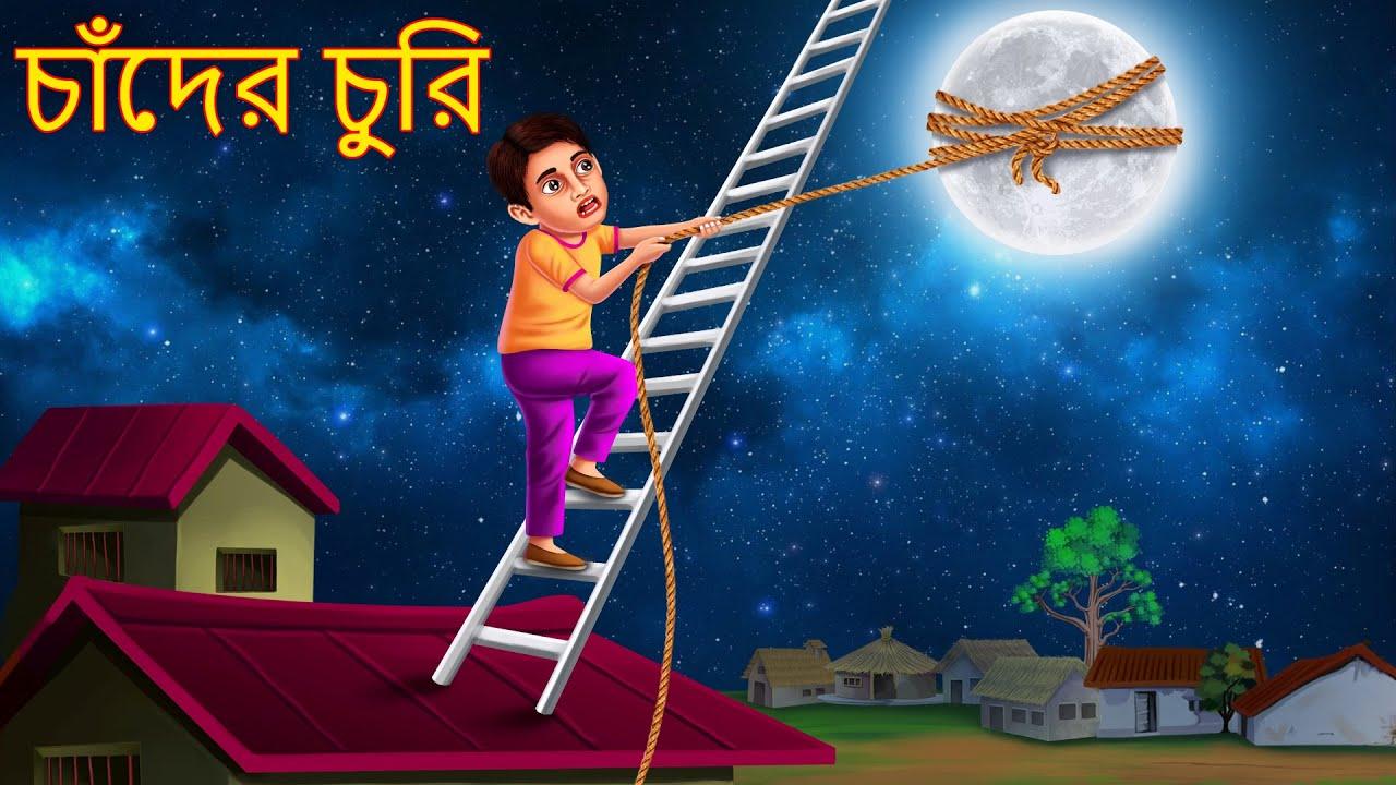 Download চাঁদের চুরি   Chander Churi   Dynee Bangla Golpo   Bengali Horror Stories   Rupkothar Golpo   Bangla