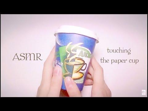 【音フェチ】[囁き] 紙コップを触る -binaural-【ASMR】