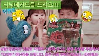 [구독자 이벤트 마감] UP! UP! UP! EVENT 터닝메카드 타이탄을 드려요! 6월15일까지~~