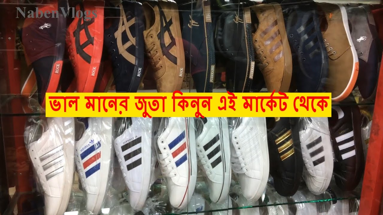 24166b6a34f Best Place To Buy Shoes In Dhaka 👟 Buy Shoes Cheap Price 👞 Elephant Road  Shoes Market 2018