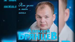 Алексей Брянцев - Как долго я тебя искал / Премьера 2019!