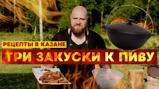 ТРИ ЗАКУСКИ К ПИВУ В КАЗАНЕ – ПЬЯНЫЙ ПОВАР | BROMASTIFF | РЕЦЕПТЫ