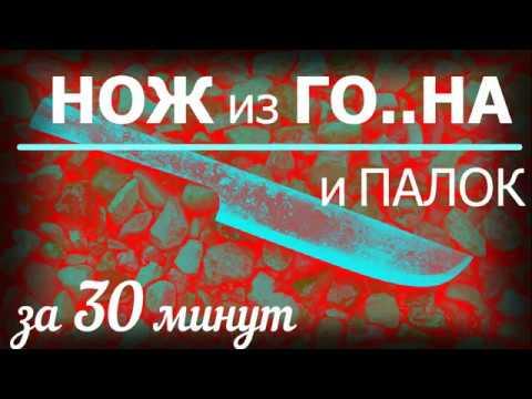 Нож из ГО..НА