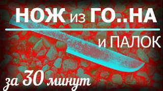 Нож из ГО..НА и палок за 30 минут своими руками :)) Часть 1