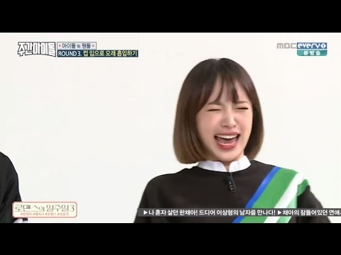 [ENG SUB] 160608 Weekly Idol Ep 254 FULL HD ( EXID, Jackson,Dahyun,SinB,JooHeon)