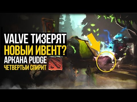 видео: valve ЗАТИЗЕРИЛИ НОВЫЙ ИВЕНТ? АРКАНА pudge / ЧЕТВЕРТЫЙ СПИРИТ