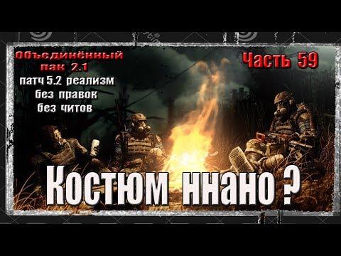 S.T.A.L.K.E.R. ОП 2.1/РЕАЛИЗМ/ 59 / КЛЁНОВ/ ВАРЛАБ / НАНОКОСТЮМ