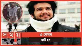 মামার সঙ্গে অনৈতিক সম্পর্কের চাপ, অন্যথায় ভিডিও ভাইরাল! | Cyber Crime | Bangladesh | Somoy TV