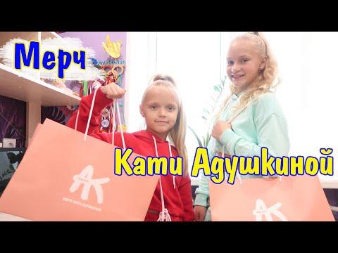 Мерч Кати Адушкиной / AKWEAR / Малэнкая