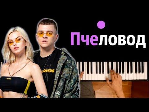 RASA - ПЧЕЛОВОД ● караоке | PIANO_KARAOKE ● ᴴᴰ + НОТЫ & MIDI