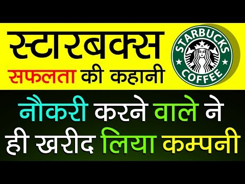 Starbucks ☕ Coffee Cafe Success Story In Hindi | Howard Schultz Biography | Coffee Cafe