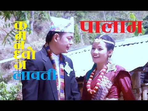 Paalam By Kaman Dhoj Laoti/Yuma Official Video
