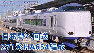 【JR西日本】回9835M 向日町発 日根野行き 271系回送列車