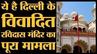 Ravidas Temple जिसके demolition के बाद  Bhim Army और Mayawati कूद पड़े हैं | Tughlakabad | AAP