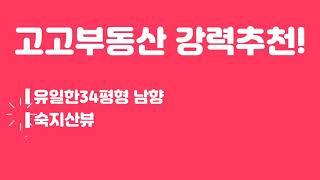 ●추천● 화서역파크푸르지오 전세-34평