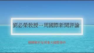 國際新聞評論/20210831劉必榮教授一周國際新聞評論